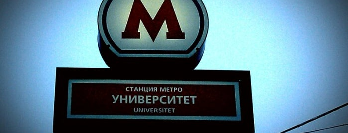 Метро Университет (metro Universitet) is one of Complete list of Moscow subway stations.