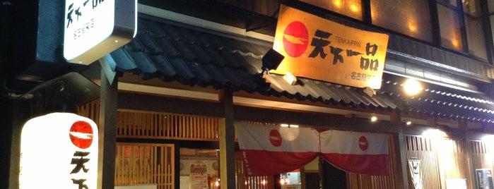 天下一品 名古屋栄店 is one of ラーメン同好会・名古屋支部.