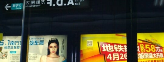 地铁新港东站 - Xingangdong Metro Station is one of 廣州 Guangzhou - Metro Stations.