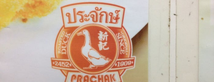 ประจักษ์ (Prachak) is one of Have to try!.