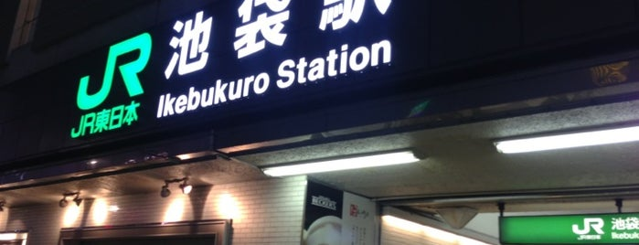 池袋駅 (Ikebukuro Sta.) is one of JR線の駅.