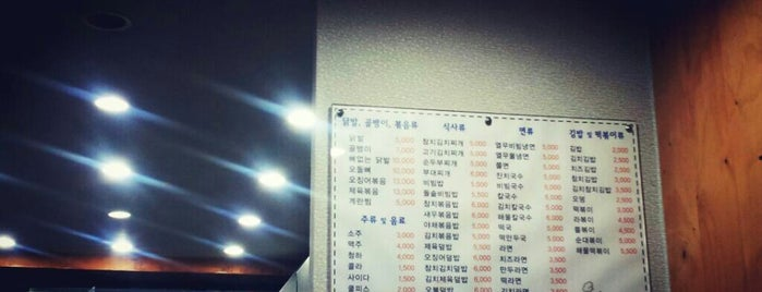 숙이네 분식 is one of Itaewon food.