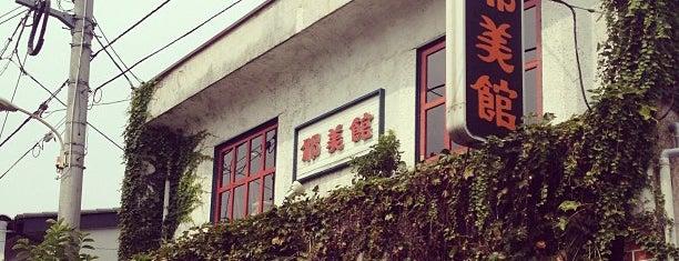 邪美館 is one of A must visit Cafés in Japan.