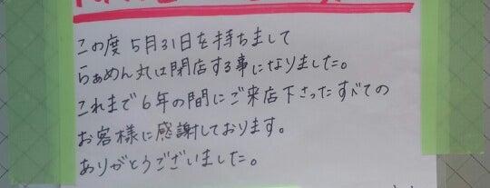 らぁめん丸 is one of お気に入りの ラーメン.