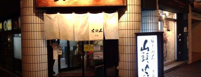 らーめん山頭火 旭川本店 is one of らめーん(Ramen).