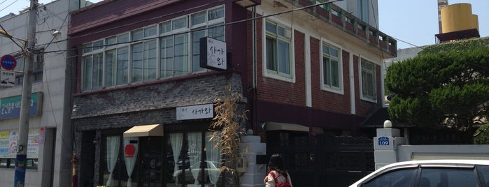 사가와 커피 is one of Korean Early Modern Architectural Heritage.
