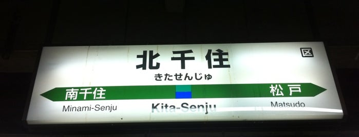 "JR 北千住駅 (Kita-Senju Sta.) is one of ""JR"" Stations Confusing."