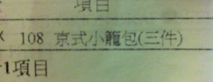 點心宅急便 is one of wanna try next.