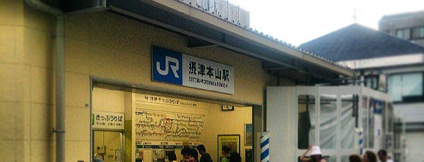 摂津本山駅 (Settsu-Motoyama Sta.) is one of JR線の駅.