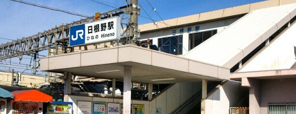 日根野駅 (Hineno Sta.) is one of JR線の駅.