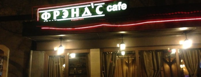 Фрэнд'c Cafe is one of Moscow specials.
