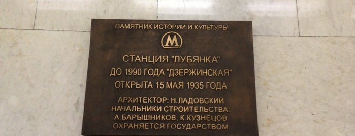 Метро Лубянка (metro Lubyanka) is one of Complete list of Moscow subway stations.
