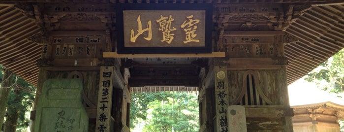 霊鷲山 宝珠院 鶴林寺 (第20番札所) is one of 四国八十八ヶ所霊場 88 temples in Shikoku.
