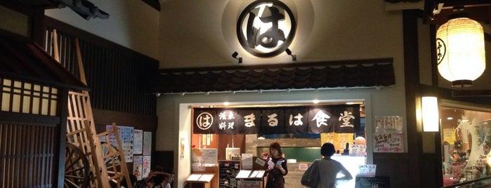 Maruha Shokudo is one of 豆知識.