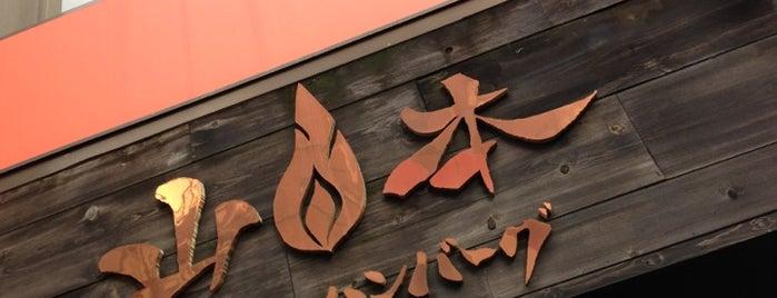 山本のハンバーグ 恵比寿本店 is one of 恵比寿メシ.