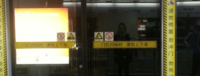 Lujiabang Rd. Metro Stn. is one of Metro Shanghai.