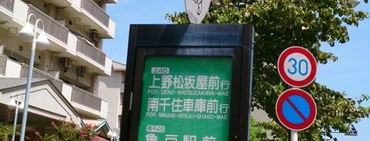 はなみずき通り中央 バス停 is one of 都営バス 南千47.
