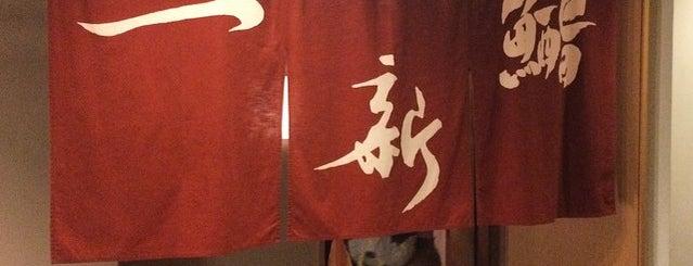 鮨一新 is one of Michelin Guide Tokyo (ミシュラン東京) 2012 [*].
