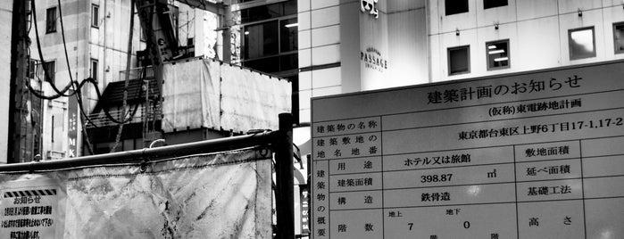 東京電力 下谷変電所跡 is one of 豆知識.