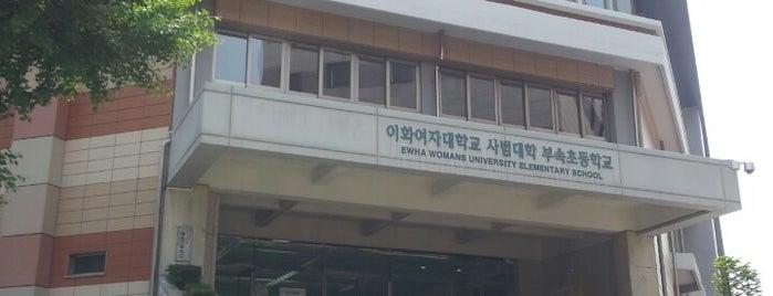 이화여자대학교 사범대학 부속초등학교 (Ewha Womans University Elementary School) is one of 이화여자대학교 Ewha Womans University.