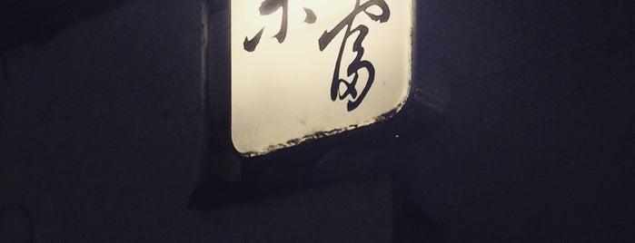 京菓子司 末富 (Suetomi) is one of 和菓子/京都 - Japanese-style confectionery shop in Kyo.