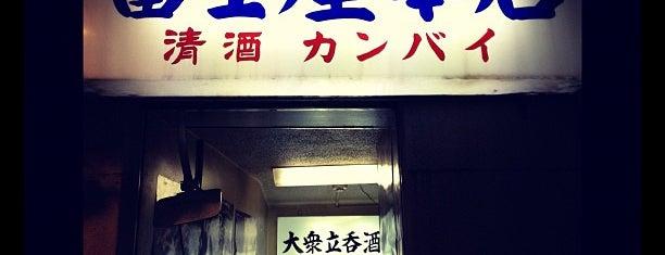 大衆立呑酒場 富士屋本店 is one of 渋谷周辺おすすめなお店.