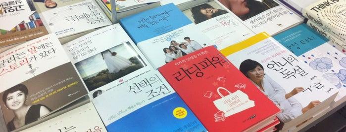 교보문고 (KYOBO Book Centre) is one of 이화여자대학교 Ewha Womans University.