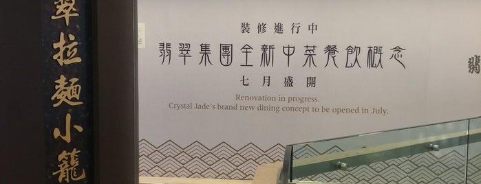 Crystal Jade 翡翠拉麵小籠包 is one of Hong Kong.