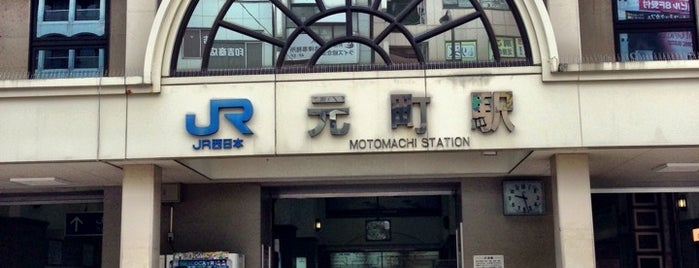 JR 元町駅 (Motomachi Sta.) is one of JR線の駅.