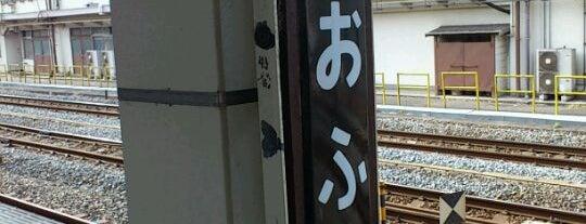 大船駅1番ホームの国鉄時代の駅名板 is one of ☆.