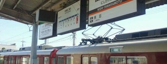 Nishi-Tawaramoto Station is one of 近鉄田原本線.