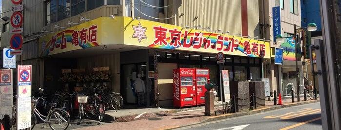 東京レジャーランド亀有店 is one of beatmania IIDX 設置店舗.