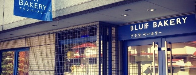 BLUFF BAKERY is one of 美味しいもの.