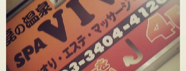 磊の温泉 六本木VIVI is one of Tokyo Onsen.