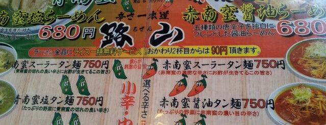辛さ一本道 路山 is one of Ramen shop in Morioka.