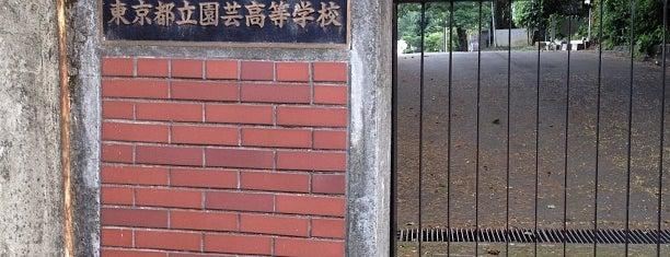 東京都立 園芸高等学校 is one of 都立学校.