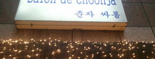 Salon de Choonja is one of 먹고 죽으면 때깔도 곱다지.