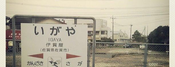 Igaya Station is one of JR.