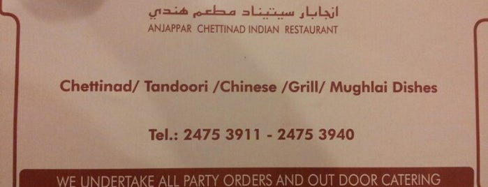 Anjappar Chettinad Restaurant is one of Eat outs.