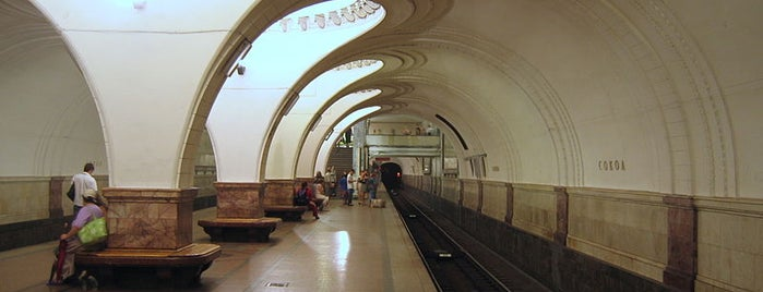 Метро Сокол (metro Sokol) is one of Complete list of Moscow subway stations.