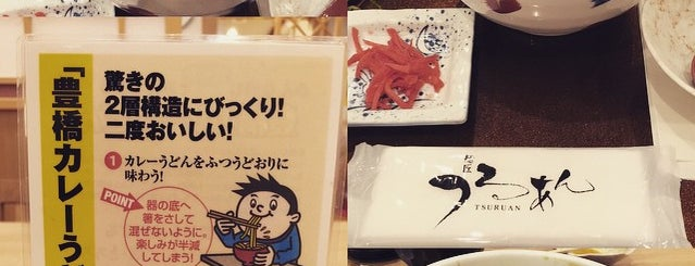 麺匠つるあん is one of 地域振興 豊橋カレーうどん.