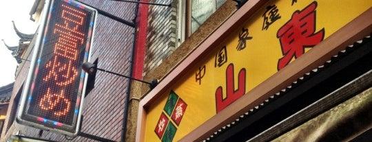 中国家庭料理 山東 is one of 横浜市(中区)そこそこ飲食ガイド.