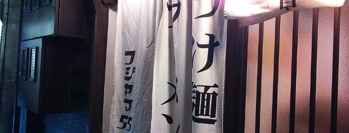 フジヤマ55 大須総本店 is one of ラーメン同好会・名古屋支部.