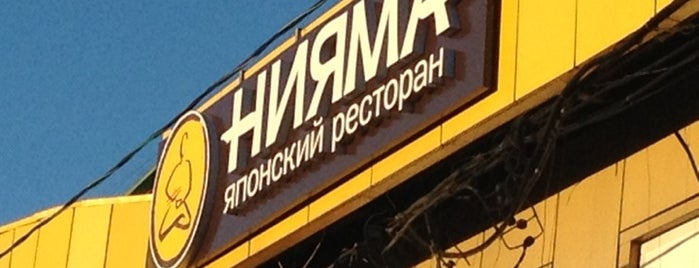 Нияма is one of Moscow specials.