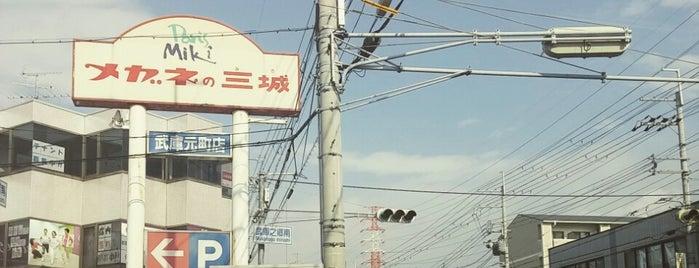 ESSO Express セルフ武庫之荘SS is one of 兵庫県阪神地方南部のガソリンスタンド.
