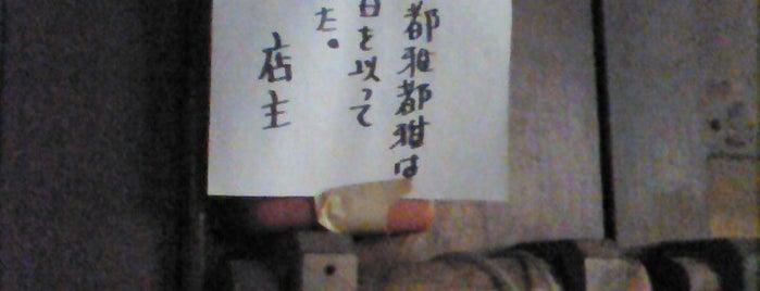 都雅都雅 is one of ライブハウス.