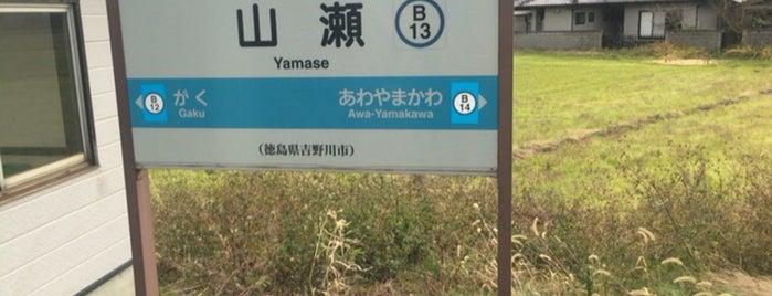 山瀬駅 (Yamase Sta.)(B13) is one of JR.
