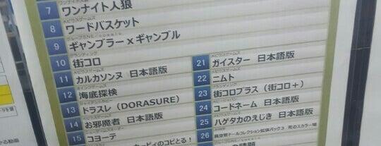 イエローサブマリン 秋葉原RPGショップ is one of 秋葉原エリア.