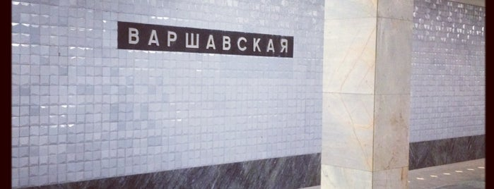 Метро Варшавская (metro Varshavskaya) is one of Complete list of Moscow subway stations.