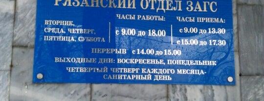 Рязанский отдел ЗАГС is one of 주변장소5.